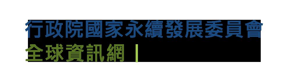 行政院國家永續發展委員會全球資訊網